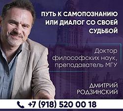 доктор философии из МГУ Дмитрий Родзинский